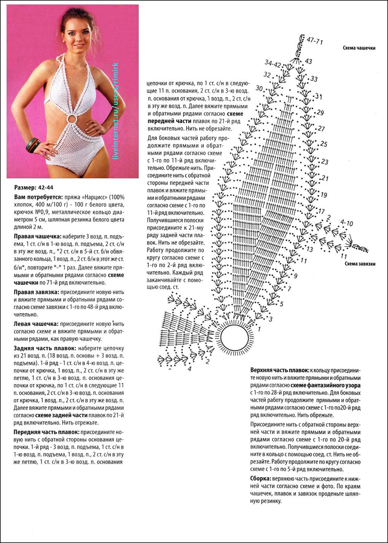 Схема вязанный крючком купальники